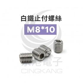 白鐵止付螺絲 M8*10 (10PCS/包)