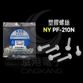 塑膠螺絲 NY PF-210N 10mm M2x0.4(100PCS)