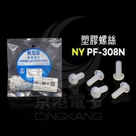 塑膠螺絲 NY PF-308N 8mm M3x0.5(100PCS)