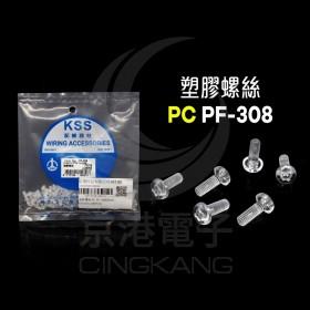 塑膠螺絲 PC PF-308 8mm M3x0.5(100PCS)