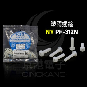 塑膠螺絲 NY PF-312N 12mm M3x0.5(100PCS)