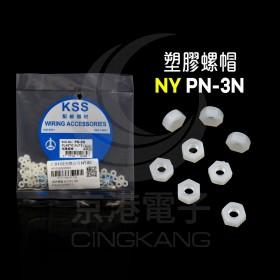 塑膠螺帽 NY PN-3N M3x0.5(100PCS)