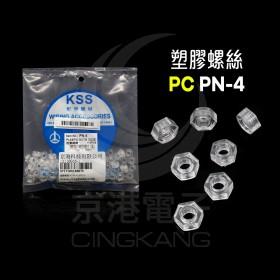 塑膠螺帽 PC PN-4 M4x0.7(100PCS)