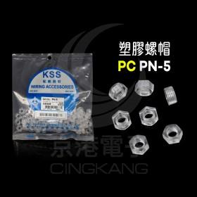 塑膠螺帽 PC PN-5 M5x0.8(100PCS)