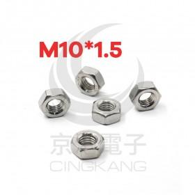 白鐵螺帽 M10*1.5