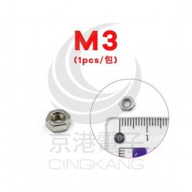 白鐵螺母 M3