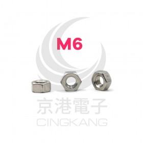 白鐵螺母 M6 (10*5t) (10pcs/包)