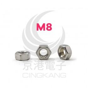 白鐵螺母 M8 (13*6.5t) (10pcs/包)