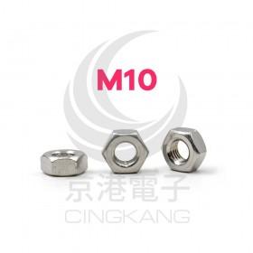 白鐵螺母 M10*17*8 (10pcs/包)