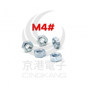 白鐵螺母 M4 (10pcs/包)