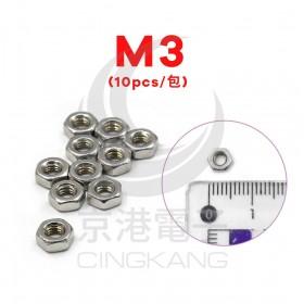 白鐵螺母 M3 (10pcs/包)