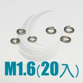 不鏽鋼彈墊 M1.6 (20pcs/包)