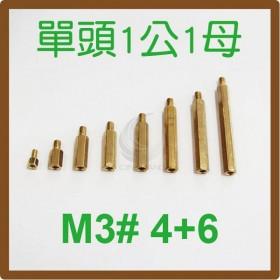 單頭1公1母銅柱 M3# 4+6 (10PC/包)