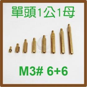 單頭1公1母銅柱 M3# 6+6 (10PC/包)