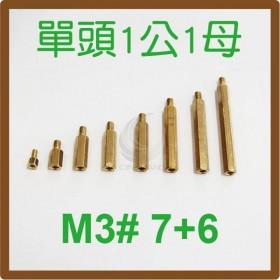 單頭1公1母銅柱 M3# 7+6 (10PC/包)