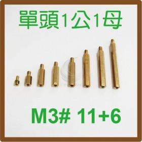 單頭1公1母銅柱 M3# 11+6 (10PC/包)