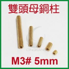 雙頭母銅柱 M3# 5mm (10PC/包)