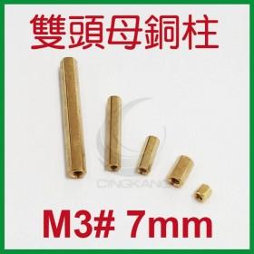 雙頭母銅柱 M3# 7mm (10PC/包)