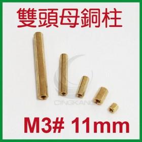 雙頭母銅柱 M3# 11mm (10PC/包)