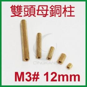 雙頭母銅柱 M3# 12mm (10PC/包)