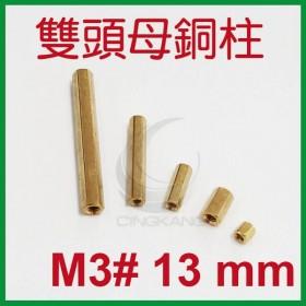 雙頭母銅柱 M3# 13mm (10PC/包)
