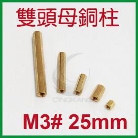 雙頭母銅柱 M3# 25mm (10PC/包)