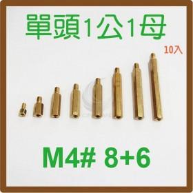 單頭1公1母銅柱 M4# 8+6 (10PC/包)