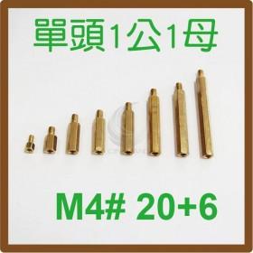 單頭1公1母銅柱 M4# 20+6 (10PC/包)