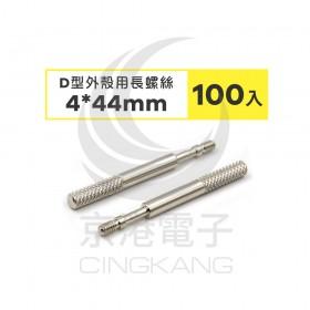 D型外殼用長螺絲 4*44mm (100PCS/包)