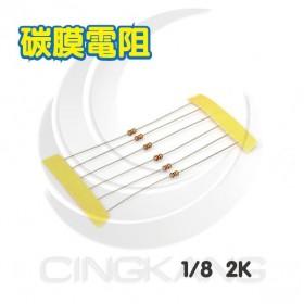 碳膜電阻 1/8 2K