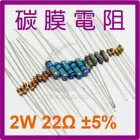 碳膜電阻 2W 22Ω ±5%