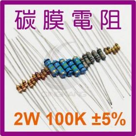 碳膜電阻 2W 100K ±5%