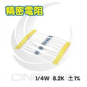 精密電阻 1/4W 8.2K ±1%