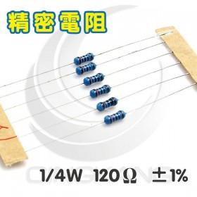 精密電阻 1/4W 120Ω ±1%