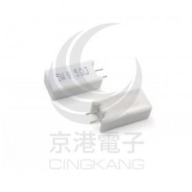 陶瓷水泥電阻 立式 5W 0.5Ω (10PCS/包)