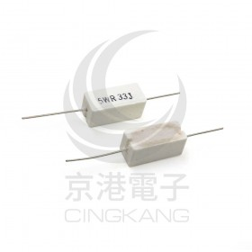 陶瓷水泥電阻 臥式 5W 0.33Ω (5PCS/包)