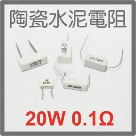 陶瓷水泥電阻 插腳 20W 0.1Ω