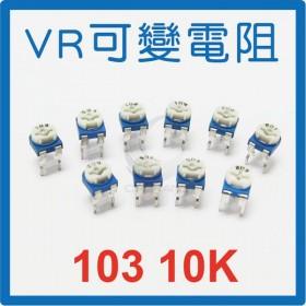 103 10K 藍白可調電阻(5入)