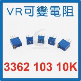 3362可調電阻 103 10K (5入)