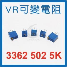 3362可調電阻 502 5K (5入)