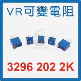 3296可調電阻 202 2K