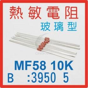 熱敏電阻玻璃型 MF58 10K B值:3950 5% 10入