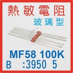 熱敏電阻玻璃型 MF58 100K B值:3950 5% 10入