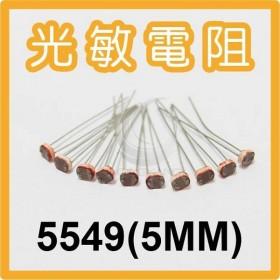 光敏電阻 光電開關/檢測元件 5549(5MM)(10入)