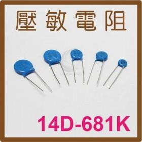 壓敏電阻 14D-681K 680V (5入)