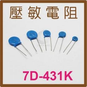 壓敏電阻 7D-431K 430V (10入)