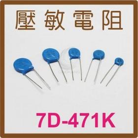壓敏電阻 7D-471K 470V (10入)