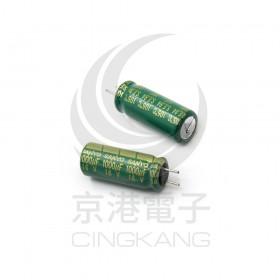 一般電容1000UF 16V 10*16 (5顆入)