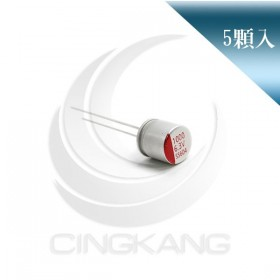 固態電容 1000UF 6.3V 8*9mm (5入)
