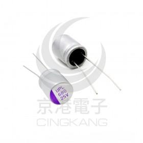 固態電容 680UF 25V 10*12 (5入)